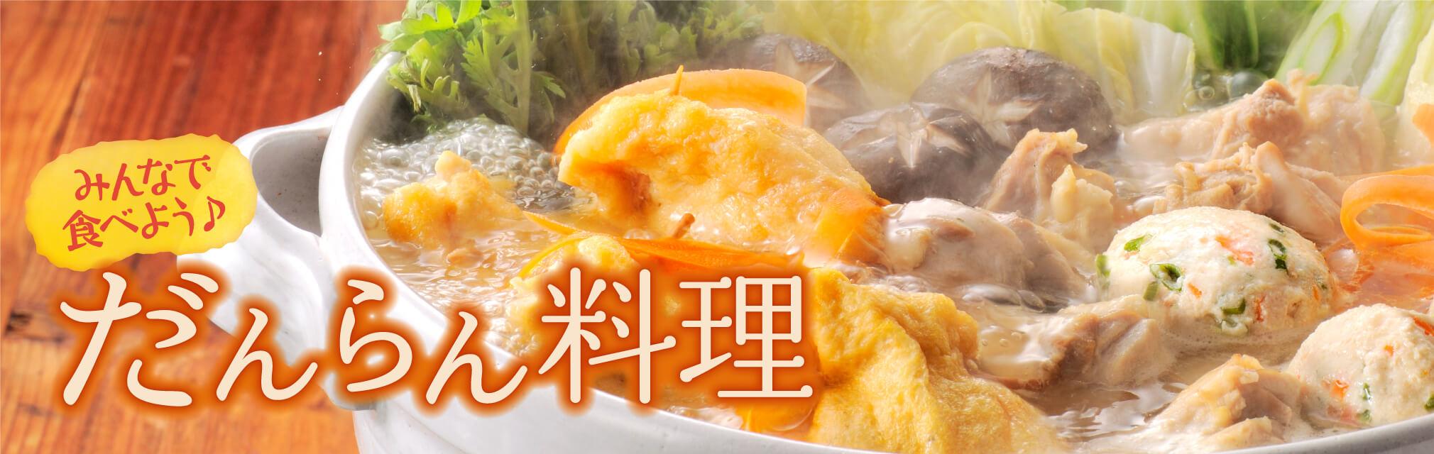 南国元気鶏のおすすめレシピ「蒸し鶏の地中海風サラダ」